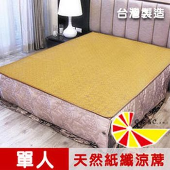 凱蕾絲帝 台灣製造-天然舒爽軟床專用透氣紙纖單人涼蓆 (3尺)