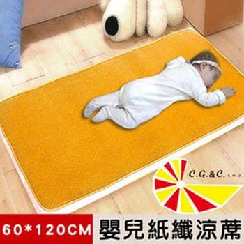 凱蕾絲帝 台灣製造-不夾膚-舒爽紋路嬰兒紙纖涼蓆(嬰兒床專用) 60*120