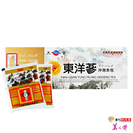 品特【華陀扶元堂】天官 東洋蔘沖泡茶包1盒(20/盒)