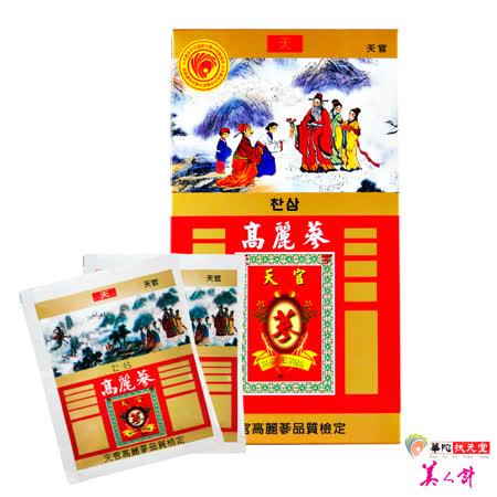 品特【華陀扶元堂】天官 高麗蔘沖泡茶包1盒(35入/盒)