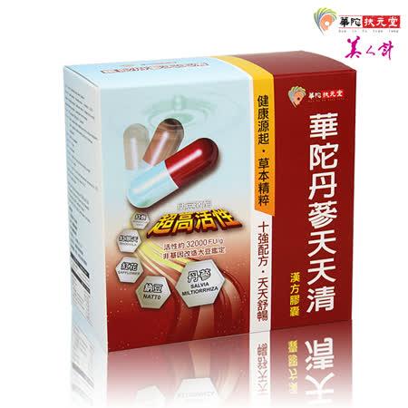 品特【華陀扶元堂】丹蔘天天清漢方膠囊1盒(60入/盒)