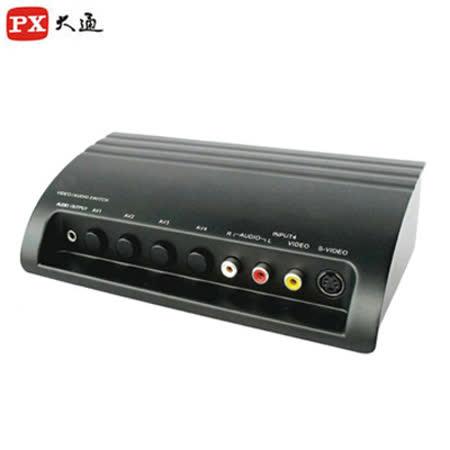 《PX大通》 4進1出AV+S訊號切換器 AV-41M
