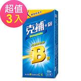 【克補鋅】綜合B群+C+E膜衣錠x3盒(60錠/盒)男性適用