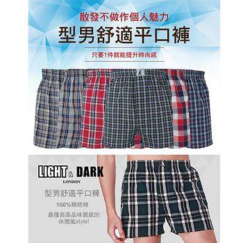 LIGHT & DARK 五片式格紋平口褲 (多色)LD-7920 一件組