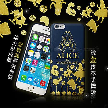 迪士尼正版授權 魔鏡夢遊仙境 iPhone 6/6s plus 5.5吋 精緻燙金 皮革手機殼 (愛麗絲)
