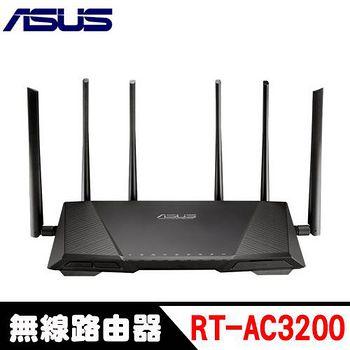 ASUS 華碩 RT-AC3200 三頻無線 AC3200 Gigabit路由器 -