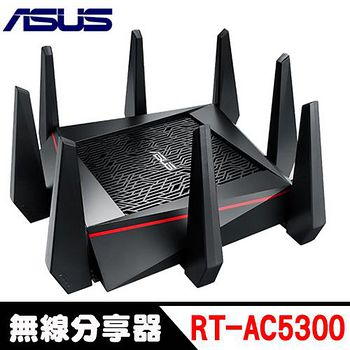 ASUS 華碩 『高速霸主』三頻飆網 RT-AC5300 Gigabit 無線分享器 -