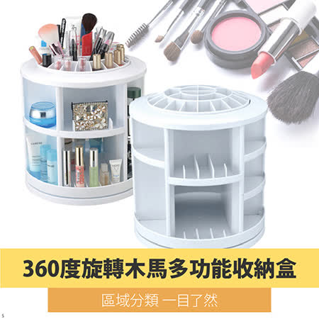 360度旋轉木馬多功能收納盒(SQ-1079)化妝品盒