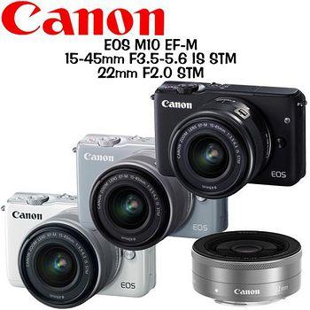 CANON EOS M10 15-45mm STM+22mm STM (公司貨)-送32G+熱靴蓋+防潮箱+UV 保護鏡*2+快門線+遙控器+吹球拭筆清潔組+保護貼