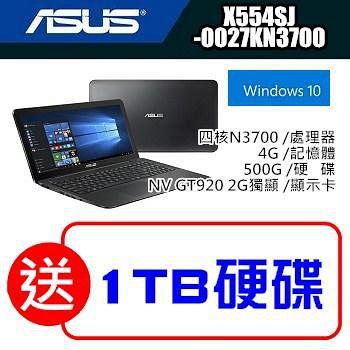 ASUS X554SJ-0027KN3700 15.6吋  2G獨顯 超值文書筆電 /  加碼送1T硬碟