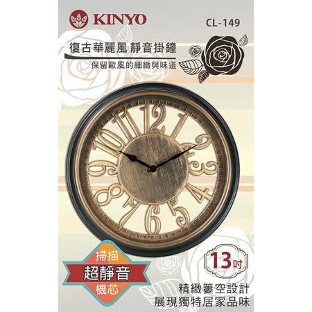 【KINYO】13吋復古簍空靜音掛鐘(CL-149)