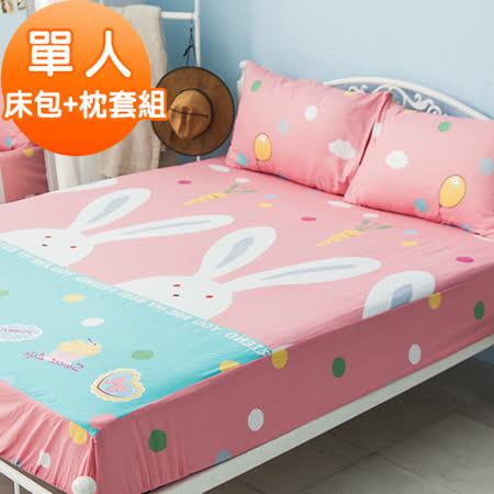 J-bedtime【大白兔】活性印染柔絲絨單人床包+枕套組