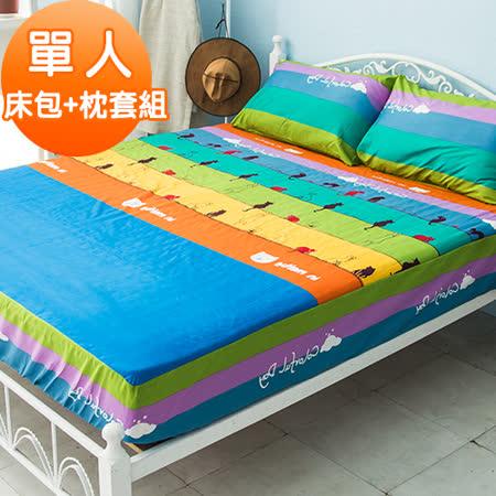J-bedtime【漫步雲端】活性印染柔絲絨單人床包+枕套組