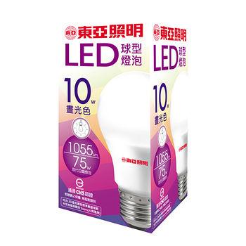 ★2件超值組★東亞10W LED球型燈泡 晝光