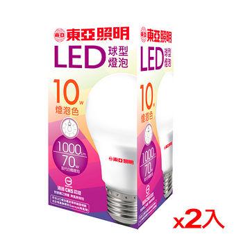 ★2件超值組★東亞10W LED球型燈泡燈泡色