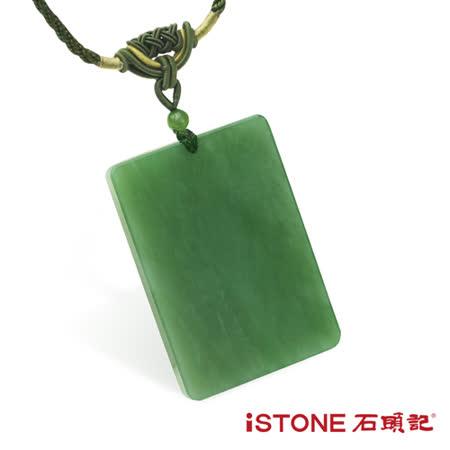 石頭記 碧玉平安玉佩項鍊(中)
