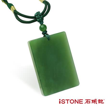石頭記 碧玉平安玉佩項鍊(大)