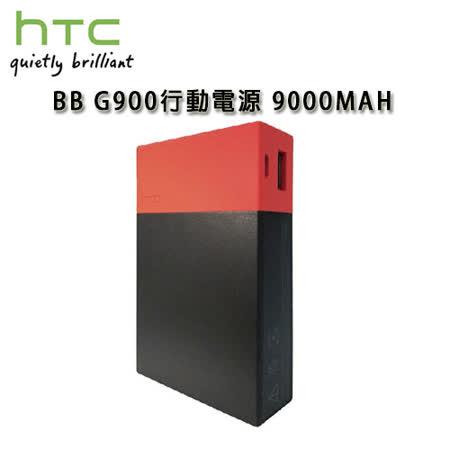 HTC 宏達電 BB G900 9000mAh 行動電源(原廠貨)-【加贈 柔觸收納袋】