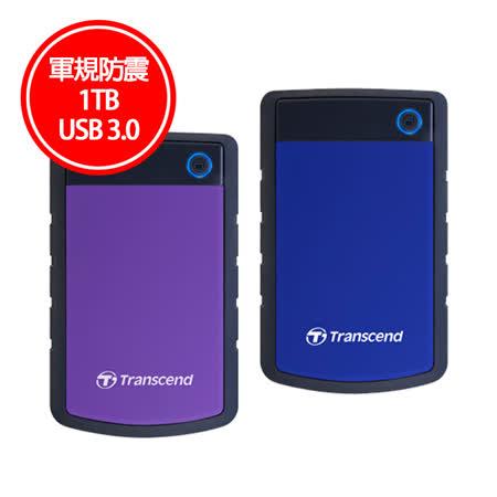 Transcend 創見 STOREJET 25H3 1TB 2.5吋 外接行動硬碟 (SJ25H3B/SJ25H3P)