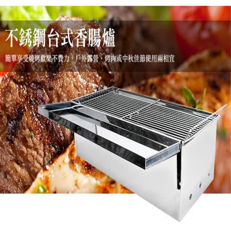 【百貨通】YES台式香腸爐(二尺)