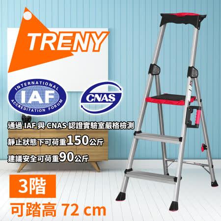 TRENY GS認證三階工作梯