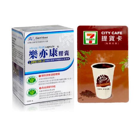 加贈7-11中杯咖啡提貨卷【景岳生技】樂亦康益生菌膠囊120顆/盒