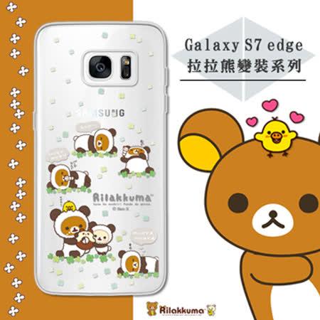 日本授權正版 拉拉熊/Rilakkuma Samsung Galaxy S7 edge   變裝系列彩繪手機殼(熊貓白)