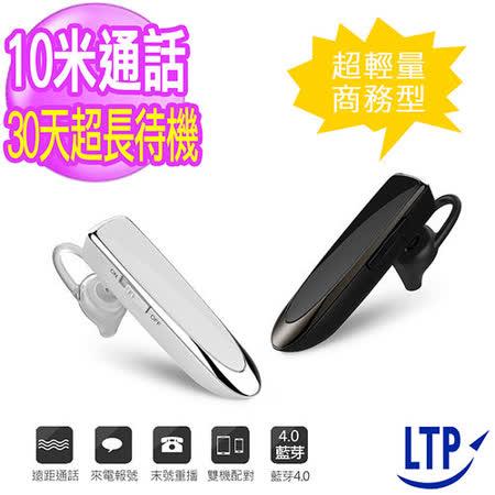 【LTP】頂級商務型藍牙耳機