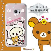 日本授權正版 拉拉熊/Rilakkuma  HTC 10 / M10 變裝系列彩繪手機殼(貓咪粉)