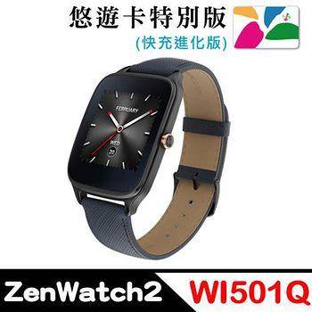 ASUS ZenWatch 2 WI501Q 率性運動咖 充進化版 穿戴智慧手錶 (附悠遊卡錶帶)