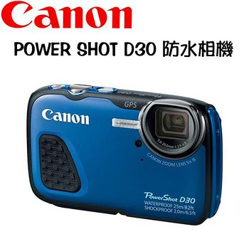 CANON POWER SHOT D30 防水相機 (公司貨)-送64G記憶卡+專用鋰電池*2+漂浮手腕帶 +戶外腳架+防潮箱+乾燥劑4入+保護貼