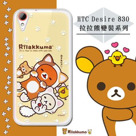 日本授權正版 拉拉熊/Rilakkuma HTC Desire 830 變裝系列彩繪手機殼(狐狸黃)
