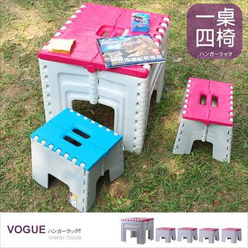 E&J 巧收折疊一桌四椅組 (兩色可選) 005057