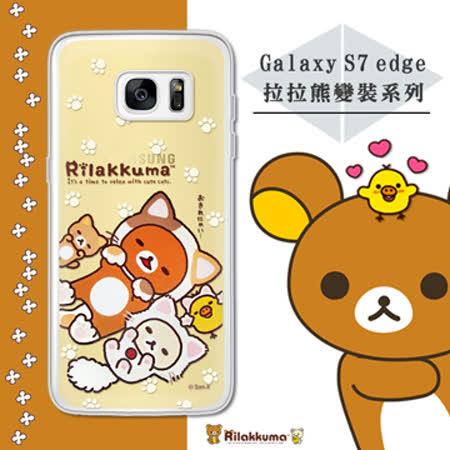 日本授權正版 拉拉熊/Rilakkuma Samsung Galaxy S7 edge 裝系列彩繪手機殼(狐狸黃)