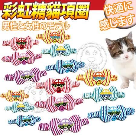 【好物推薦】gohappy快樂購DAB PET》可愛貓咪彩虹糖貓項圈S號13mm*20mm哪裡買天母 大葉 高島屋 百貨