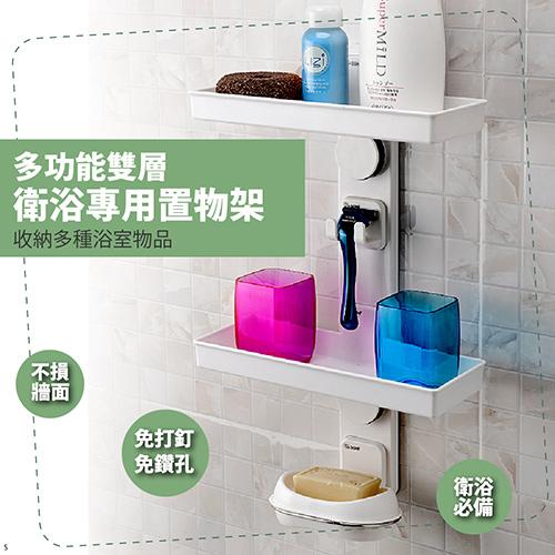 多功能雙層衛浴專用置物架-強力吸盤式(SQ-1059)