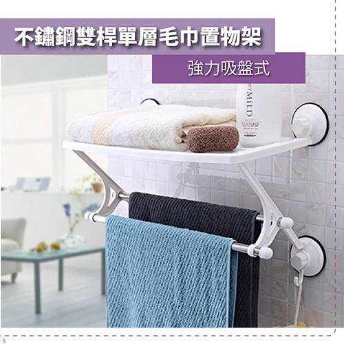 不鏽鋼雙桿單層毛巾置物架-強力吸盤式(SQ-1861)