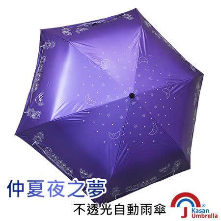 [Kasan] 仲夏夜之夢不透光自動雨傘-亮紫