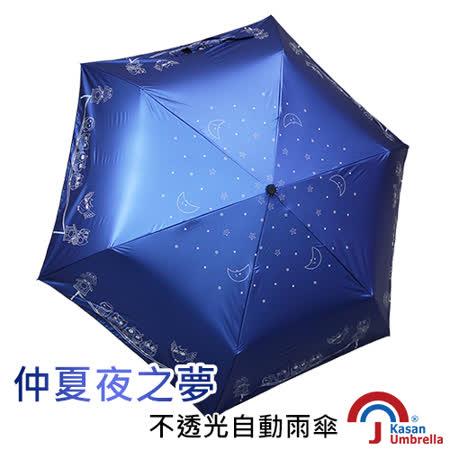 [Kasan] 仲夏夜之夢不透光自動雨傘-寶藍