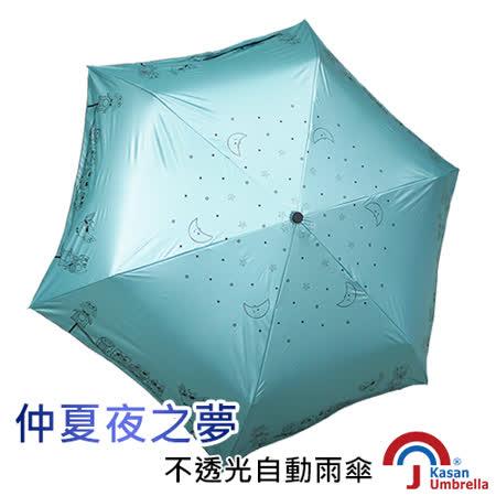 [Kasan] 仲夏夜之夢不透光自動雨傘-亮藍