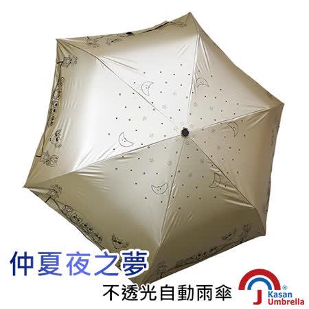 [Kasan] 仲夏夜之夢不透光自動雨傘-亮金