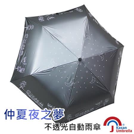 [Kasan] 仲夏夜之夢不透光自動雨傘-鐵灰