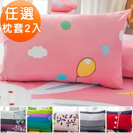 J-bedtime【大白兔】柔絲絨活性印染磨毛枕套(2入)-任選