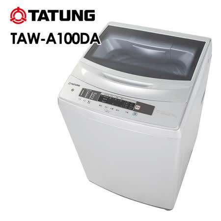TATUNG大同 10kg DD變頻洗衣機 TAW-A100DA 送安裝