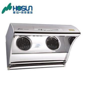 豪山 VDQ-9705SH斜背式不鏽鋼熱電流自動除油排油煙機 90CM