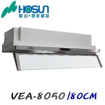 豪山 VEA-8050隱藏式烤白電熱除油油煙機 80CM