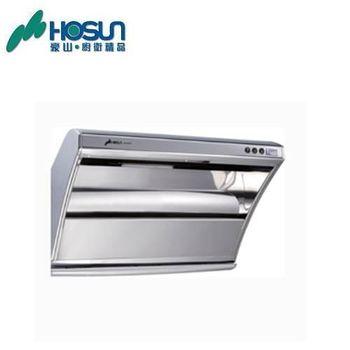 豪山 VSI-9107S斜背式不鏽鋼除油排油煙機 90CM