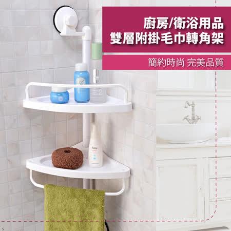 廚房/衛浴用品雙層附掛毛巾轉角架-強力吸盤式(SQ-1907)