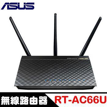 ASUS 華碩 RT-AC66U 802.11ac 雙頻無線 AC1750 Gigabit 路由器 -
