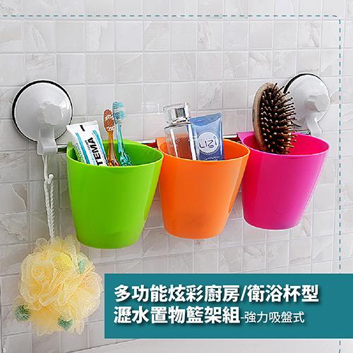 多功能炫彩廚房/衛浴杯型瀝水置物籃架組-強力吸盤式(SQ-1990)